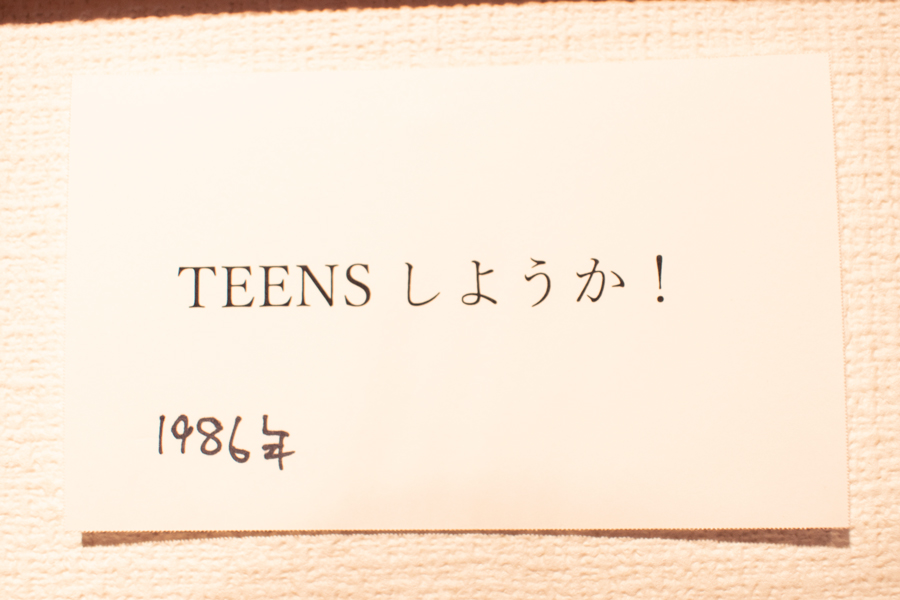 TEENSしようか!